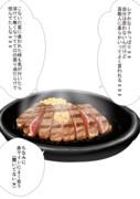 イキりステーキ