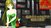 寝そべり玲霞さんのサンセット・サルサパリラセクシー広告【Fate/MMD】