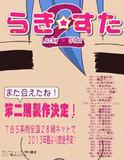 らき☆すた2期番宣ポスター