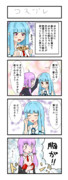 葵ちゃんを慰めるゆかりさんの4コマ