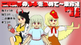 【第11回東方ニコ童祭生放送】二次創作のタネを求めて ~ 東方鬼形獣体験版