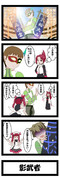 ケムリクサ4コマ漫画 その9