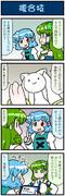 がんばれ小傘さん 3123