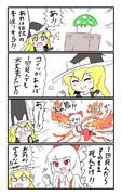妹紅VSキノコ