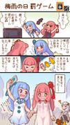 琴葉姉妹 罰ゲーム