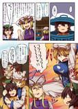 すきかって漫画1