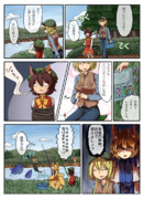すきかって漫画2