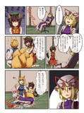 すきかって漫画3