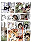 すきかって漫画5
