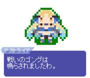 【ドット】アストライア