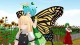 普通の魔法使い魔理沙姉さん#26「蝶の妖精」