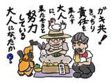 ヒヨコ売り「ちょっと待ちな!」