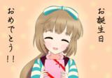 芳乃ちゃん、お誕生日おめでとうございます!!