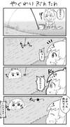ジャガウソ漫画㊷