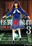 姫野美琴っちゃん(怪異症候群3)