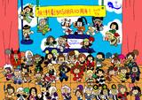 祝!斬劇BASARA10周年!