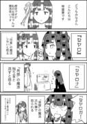 突発琴葉姉妹マンガ1
