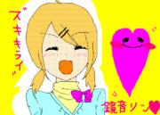 ♪スキキライ  鏡音リン