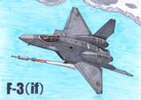 F-3がこんな感じだったらいいなぁ…
