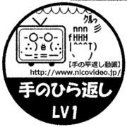 スタンプ_手のひら返しLV1