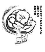ボトルキャップチャレンジ 右フック犬 タピオカ