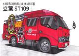 大阪市消防局 ST(スモールタンク)車