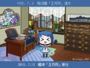 【艦これ】五月雨進水日記念2019【ドット絵】