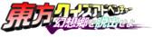 【第11回東方ニコ童祭】勝手に作ったロゴ【東方クイズアドベンチャー】
