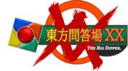 【第11回東方ニコ童祭】勝手に作ったロゴ【東方問答場XX】
