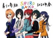 劇場版公開決定記念(SHIROBAKO)