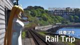 【写真+MMD静止画】駅で電車を待つ弦巻マキ