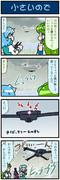 がんばれ小傘さん 3130