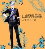7/20更新★山姥切長義みずごろー式 モデル配布