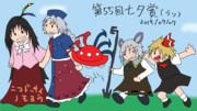 【第11回東方ニコ童祭ワンドロ】ちょうど今日あるらしいんですよね。