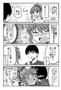 防御力ゼロの嫁 七夕編