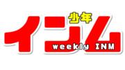 週刊少年インムタイトルロゴ.png