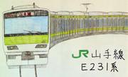 山手線 E231系