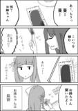 突発琴葉姉妹マンガ4『お姉ちゃんは無罪』