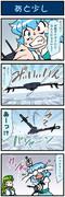 がんばれ小傘さん 3131