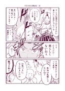 その日の幻想淑女35