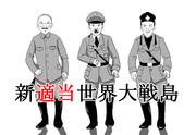 学習漫画の枢軸三人組