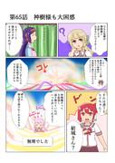 ゆゆゆい漫画65話