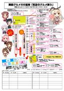 舞鶴グルメ66艦隊「真夏のグルメ祭り」お宝地図(*´∀`)
