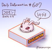 ほぼ毎日デフォルメ#607 コロモン