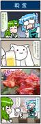 がんばれ小傘さん 3133