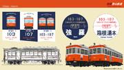 【モデル配布】箱根登山鉄道  103.107最終運行仕様モデル