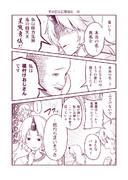 その日の幻想淑女36