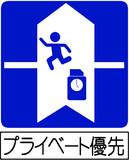プライベート優先標識