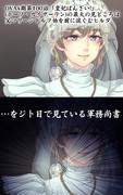 「皇妃ばんざい!」の見どころ