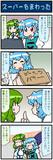 がんばれ小傘さん 3134
